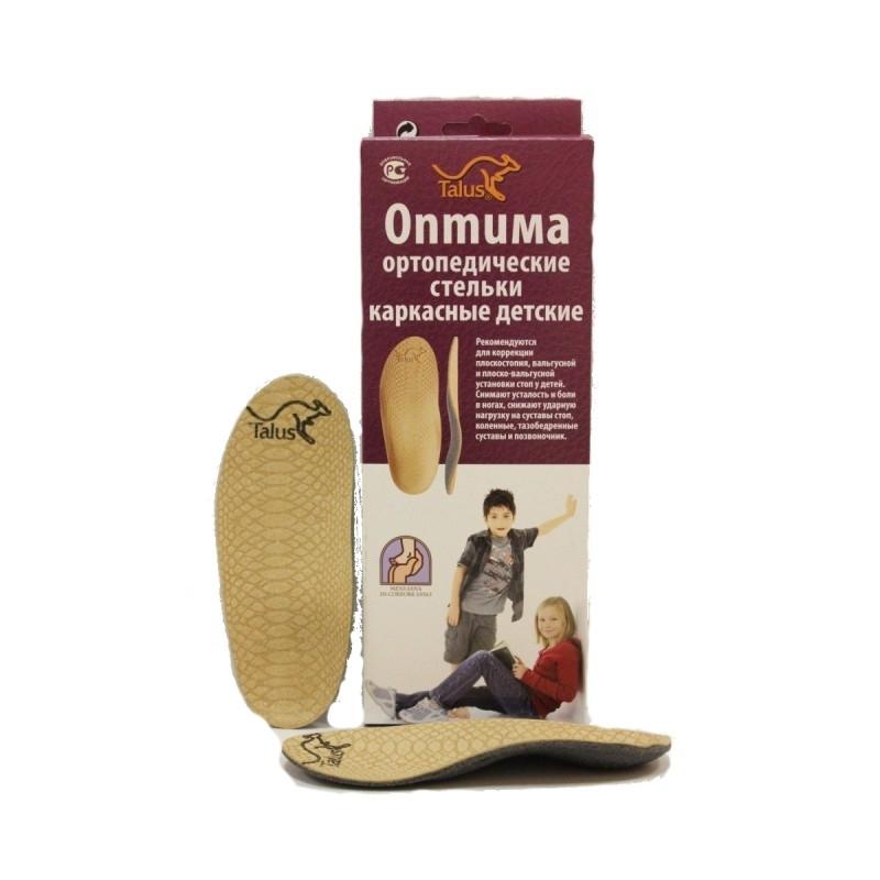 Детские полнопрофильные каркасные ортопедические стельки «Оптима»